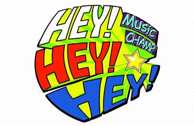 HEY!HEY!HEY!出演者12月30日