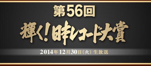 レコード大賞2014順番